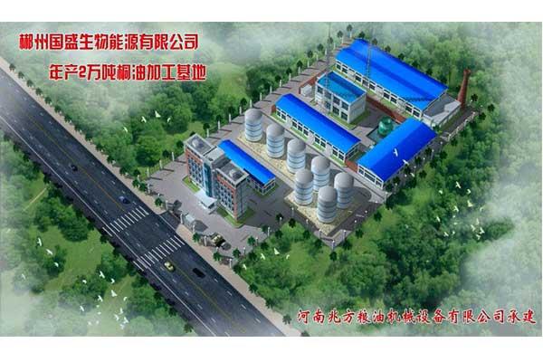 郴州国盛生物能源有限公司年产2万吨桐油加工基地